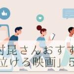 アリコン泣ける映画5