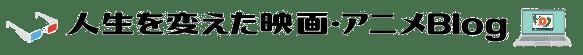 人生を変えた映画・アニメBlog